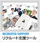 RECRUITES SUPPORT - リクルート支援ツール
